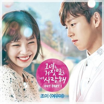 彼女 は 嘘 を 愛し すぎ てる 韓国 歌